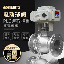 Stainless steel electric flange ball valve Q941F steam oil high temperature switch 220V proportional control valve DN50