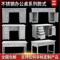 Stainless steel desk Workshop work experiment Cash register writing operation Medical desk desk with lock drawer Computer desk
