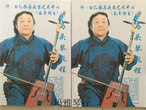 Matouqin Bai Yi matouqin tutorial Matouqin textbook (with 2DVD)