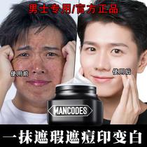 No makeup cream for men Li Jiaqi recommended left face right color concealer flagship store acne print official website natural color
