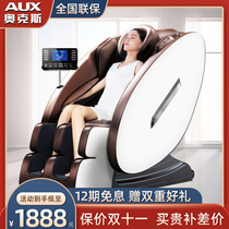 Oaks new electric massage chair features a fully automatic multi-functional small space luxury capsule for the elderly