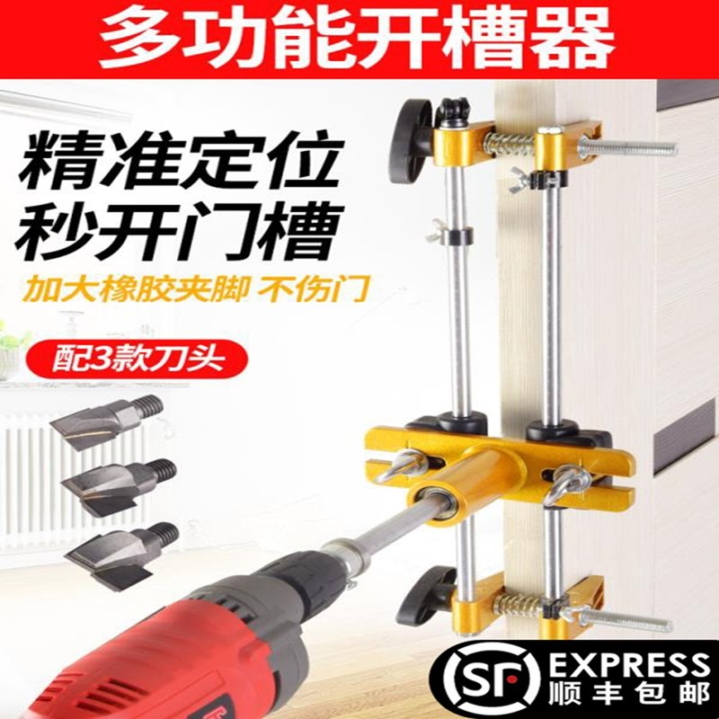 Open keyhole drilling carpentry full set of door lock installation tools multi-functional lock slotted wood door drilling artifacts
