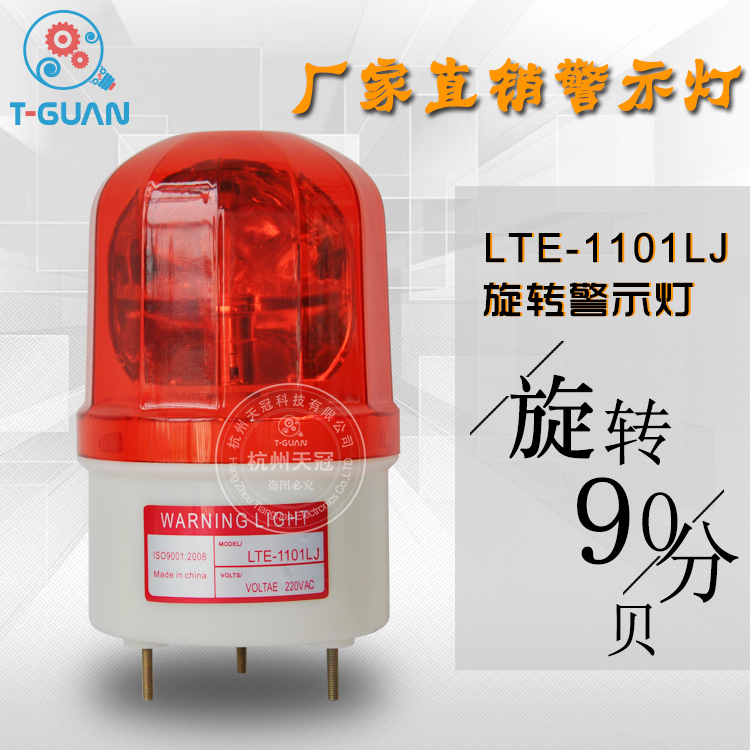 LTE-1101LJ Rotary Alarm Light LED Alarm Light Acousto-optic Alarm Signal Flash Light 12V24V220V