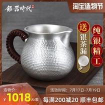 Silver age Sterling silver fair cup tea leak set S999 Sterling silver handmade fine hammer pattern fair cup tea separator