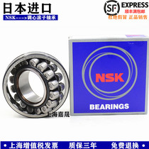 Imported NSK heart-tuning roller bearings 22205 22206 22207 22208 22209 22210 CA K