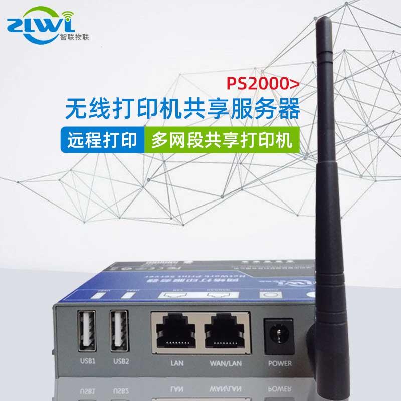 ZLWL serveur serveur d'impression sans fil partageur réseau d'impression hors site remote wifi box spacer imprimante