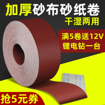 jb-5 hand torn sand cloth roll sandpaper roll wall sandpaper dry polished sand with soft sandpaper 60-800 eyes
