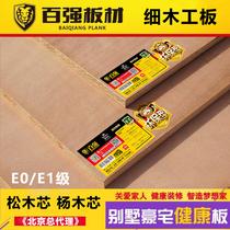 Top 100 plate E0 grade 17mm boutique Poplar wood carpentry board large core board furniture board solid wood partition plate