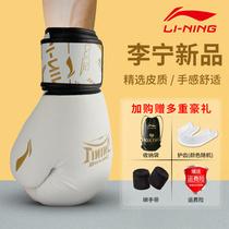 Li Ning gants de boxe hommes adultes enfants formation professionnelle manches de boxe pour femmes Sanda combat sac de sable costume spécial