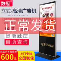 43 inch 50 inch 55 inch 65 inch vertical advertising display screen landing touch query one Machine LCD player