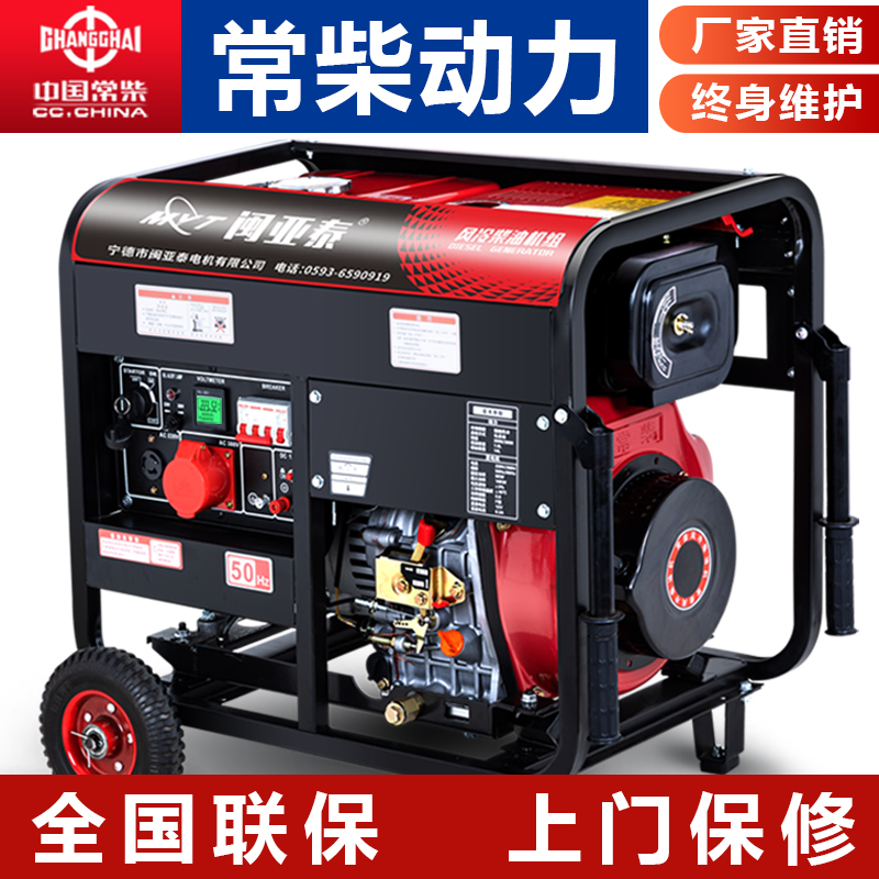Changchai power diesel generator set household 3 5 6 8 kW 10KW single three-phase 220V dual voltage 380V