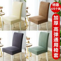 Домашний стул крышка обеденный стул комплект универсальный скандинавский обеденный стол деревянный стул простой цельный стрейч отель чехол