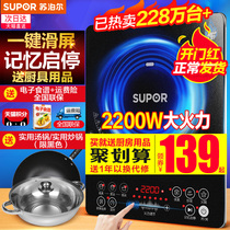 Supor cooker home Electric Hot Pot Smart genuine student battery stove specials official flagship store