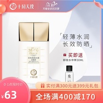 October Angel pregnant women sunscreen pregnancy special sunscreen SPF38 facial sunscreen concealer breathable PA