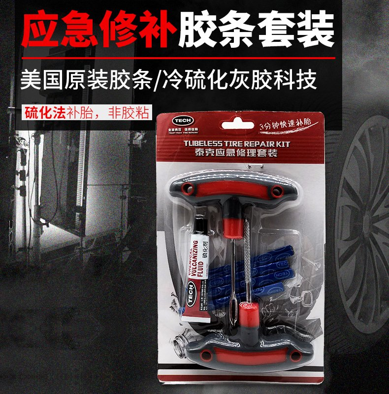 Tekker tire repair tool set vacuum tire patch strip cold repair car emergency repair kit tire replacement artifact