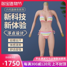 Yi Rong 6th generation women's clothing big man CD fake woman one-piece suit false chest false breast false Yin suit for cross dressing sexy men