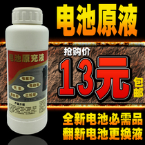 automobile electrolyte cell battery water electric vehicle battery Motorcycle battery Liquid lead acid specific Gravity 1:1.28 liquid