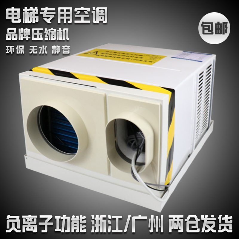 Elevator-specific air-conditioning car tourist ladder single cold and warm 1P1.5P waterless elevator air conditioning