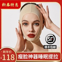 Face-lift artifact bandage v face mask skin beauty sleep Beauty instrument lifting face double chin full face mask