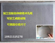 Stainless steel punching mesh round hole mesh metal mesh plate galvanized sieve plate sieve net balcony anti-theft mesh pad