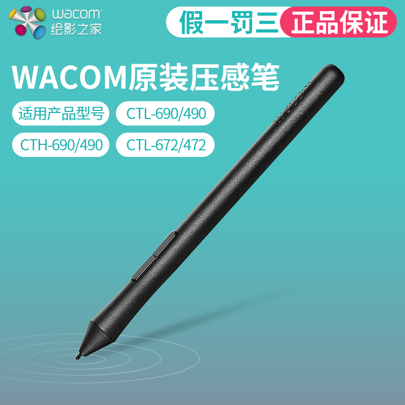 Wacom Photographic Touch Pen LP-190 CTL472/672 ctl490/690 cth490/690