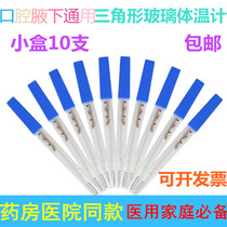 10 Valence Mercury thermometer Adult baby Childrens Hospital medical oral armpit triangular vitreous thermometer