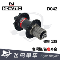 Novatec Jiuyu D042SB Mountain car disc brake bearing four Pei Lin 28 32 36 hole rear Flower Drum