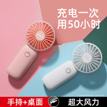 (Weiya recommended)Hand-held small fan usb mini small portable rechargeable 10000mAh Student dormitory ultra-quiet small electric fan Office desktop hand-held portable electric fan