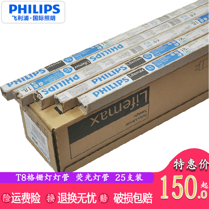 Philips T8 Tube TLD 18W/36W Fluorescent fluorescent tube Trichromatic 865 Grille 25 Pack