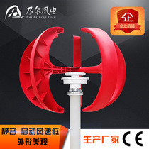 Nair Street lighting Landscape with small vertical wind turbine red Lantern 100-300w12v24v Factory Direct Sales