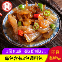 Pin Sanjiang ready-to-eat sea otter head sea otter silk sea otter skin Ningbo seafood cold dishes Ningbo produces 220g