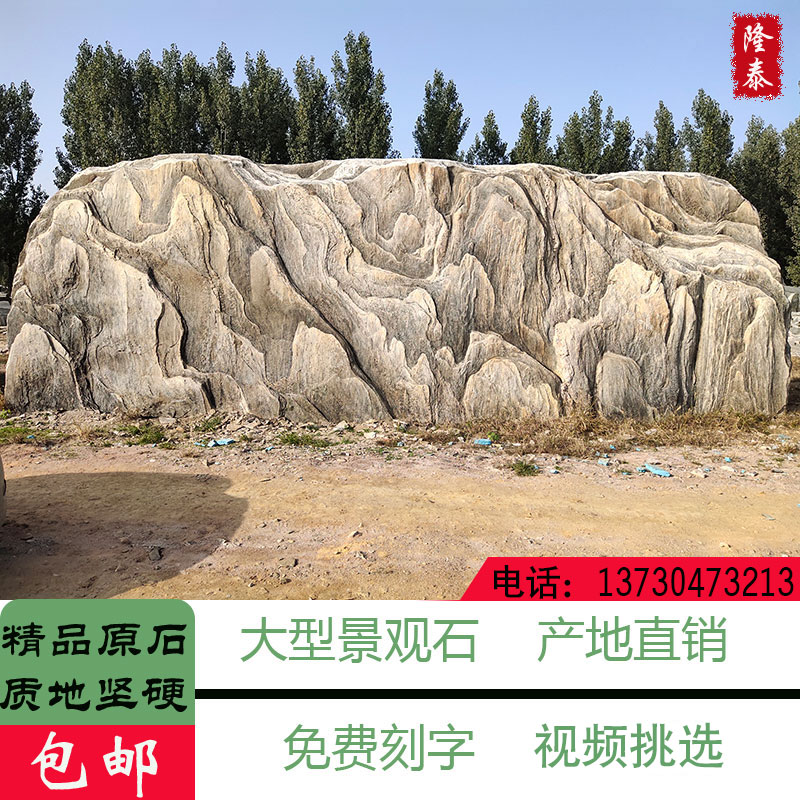 Taishan large-scale landscape stone natural raw stone natural landscape stone garden large stone outdoor courtyard village brand stone inscription
