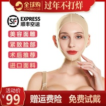 Beauty sleep thin face stickers bandage pull v face Firming Mask artifact double chin thin masseter instrument vibrato mask