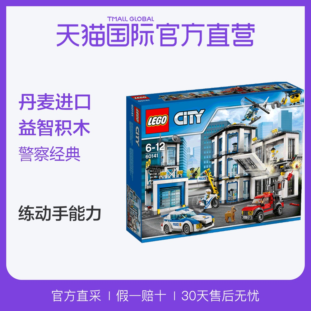 Danish LEGO Lego City Series City Police Headquarters Children and Boys Assemble Puzzle Toys and Build Blocks