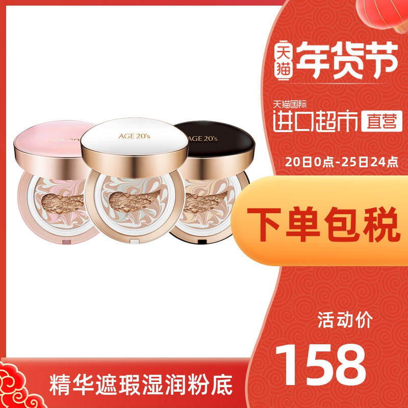 Aekyung Loves Korea Loves AGE 20 s 39; s Star Essence All-powerful concealer air cushion foundation replacement