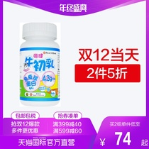 (direct) Bao Kang Australian colostrum chewing tablets supplement children immunoglobulin high calcium tablets 60 tablets