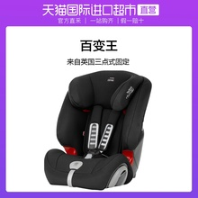 Brix Baodashi Safety Car Seats for 9-12-year-olds