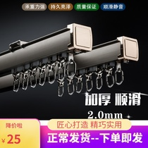 Thickening curtain track pulley mounted side rails aluminum alloy bedroom curtain rod track monorail double rail guide