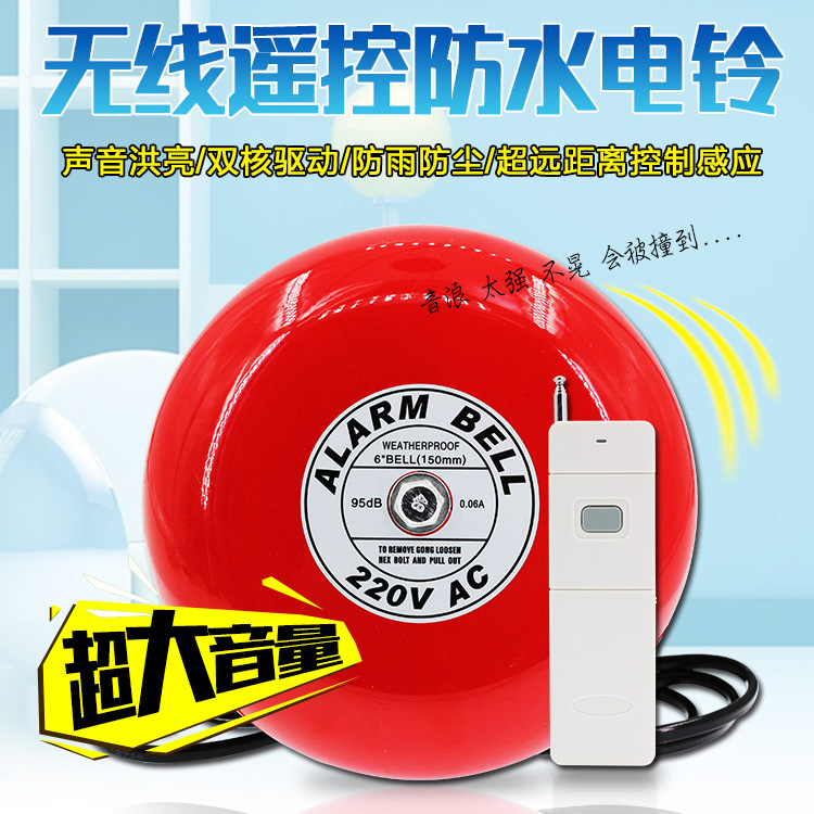 Remote wireless remote control waterproof bell 6/8/10 inch fire alarm bell alarm pager outdoor rainproof