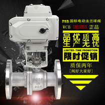 Electric stainless steel cast steel flange ball valve electric high temperature cut valve steam valve DN15 DN200