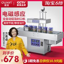 Ouxin electromagnetic induction sealing machine aluminum foil packaging machine commercial automatic continuous bottle cap plastic can sealing machine