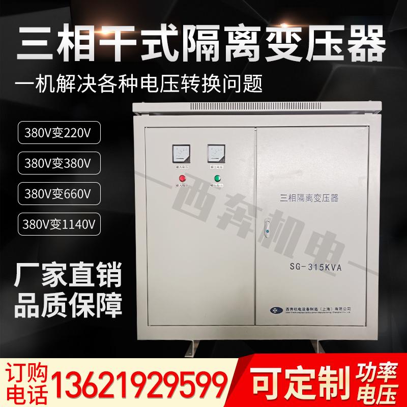 150kva500K60W80 three-phase boost transformer 660V1140V480V400 turn 380v220