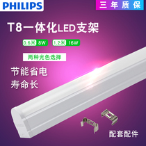 Philips T8 Bracket lamp LED lamp Ming Xin Fluorescent lamp 0.6 meters 1.2 meters integrated LED lamp lamp