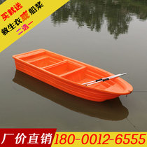 Thickened PE gluten plastic boat fishing boat boat fishing plastic assault boat Electric outboard rubber dinghy