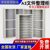 A3 file cabinet drawer type efficiency Cabinet 18 pump 36 pump engineering drawing paper Cabinet file cabinet file cabinet Bill storage cabinet