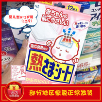 Japan Kobayashi Pharmaceutical antipyretic paste 0-2 years old with 12 pieces of infant fever paste physical cooling ice paste