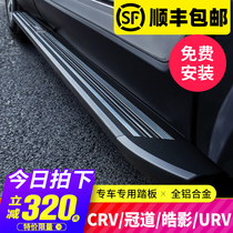 12-19 Dongfeng Honda CRV pedal original 2019 new Crown Road foot pedal URV haoying welcome side modification