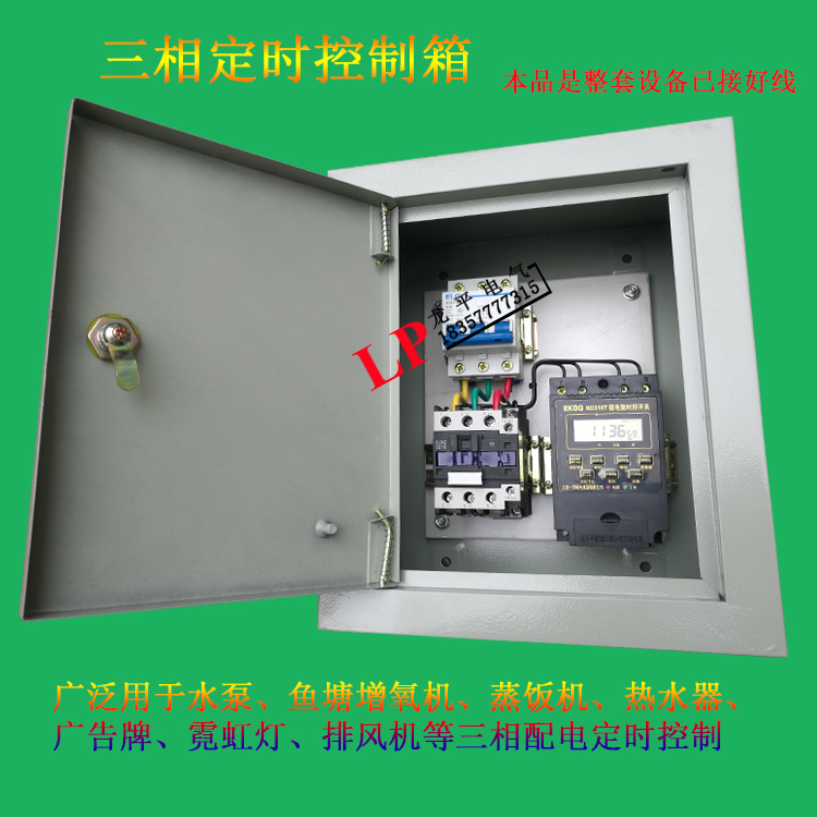 Three-phase 380V timer motor water pump timing control switch 11KW motor microcomputer time controller