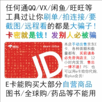 Jingdong E card 1000 yuan artificial online card issued to you to shoot all the crooks