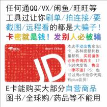 Jingdong carte E 1000 yuans émetteurs artificiels en ligne vous appellent à tirer sont menteur